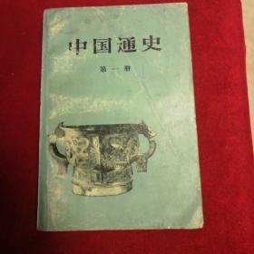 中国通史(第一册)