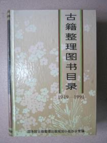 古籍整理图书目录  (1949~1991)