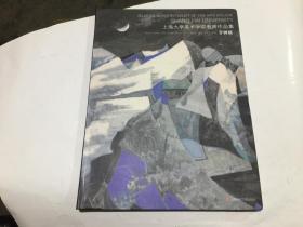 上海大學美術學院教師作品集  于樹斌