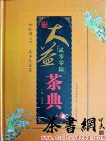 茶书网:《贰零零陆大益茶典》