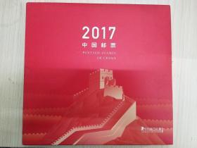 2017中国邮票(年册)