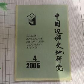 中国边疆史地研究 2006、4