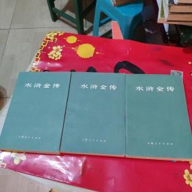 水浒全传(上中下三册全)