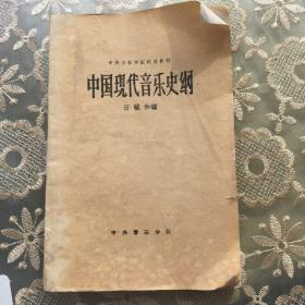 中国现代音乐史