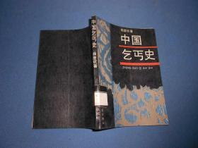 中国乞丐史-90年一版一印