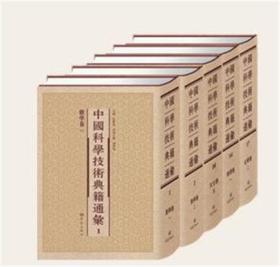 中国科学技术典籍通汇