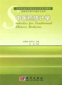9787030250131/全国普通高等教育医学类系列教材:中医药统计学