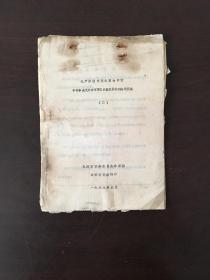 无产阶级文化大革命以前中共中央文件中有关区分敌我界限的论述摘编 (二)油印一册