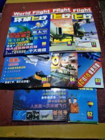 环球飞行 2001年 第1期、2,3,4,5,6,10,11【8本合售】【1为创刊号 有海报1张】