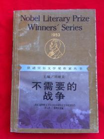 不需要的战争 获诺贝尔文学奖作家丛书