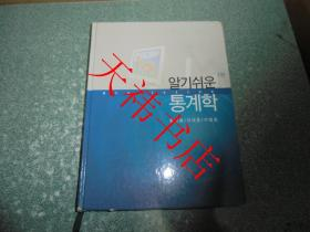 韩文原版书(具体书名见图) (硬精装)( 内有勾划笔迹)