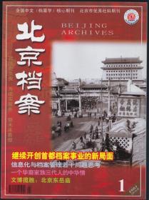 北京档案2007(1~12期)全