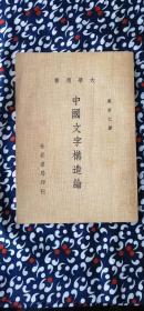 中国文字构造论