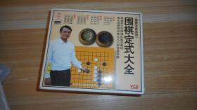 围棋定式大全 【4张VCD】