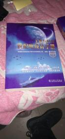 工业与民用供配电设计手册(第四版)(下册)书架3