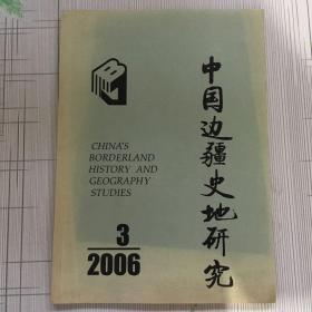 中国边疆史地研究 2006-3