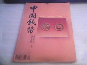 中国钱币1997.4