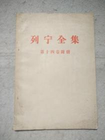 列宁全集  第十四卷附册