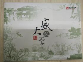 盛大文学(中国邮票)