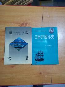 日本开国小史、横滨今昔【2本合售】