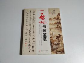 启功书画鉴赏(品相见图)