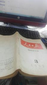 人民日报缩印合订本,1992年第3期