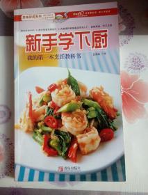 美味厨房系列:新手学下厨