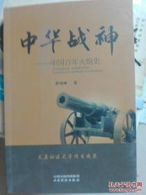 中华战神 : 中国百年火炮史