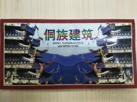 侗族建筑(邮票)