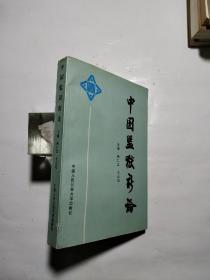 中国监狱新论