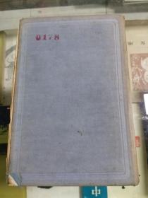 鲁迅全集 第十二卷(一个青年的梦、爱罗先珂童话集、桃色的云) 民国三十七年十二月第三版