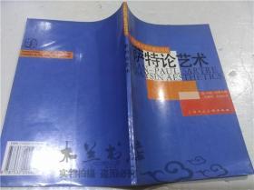 萨特论艺术 (美) 韦德.巴斯金 上海人民美术出版社 1996年8月 大32开平装