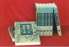 《徽州千年契约文书》 全20册