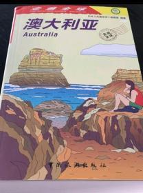 澳大利亚/走遍全球