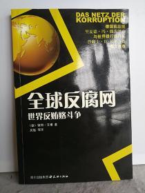 全球反腐网