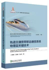 轨道交通宽带移动通信系统物理层关键技术