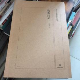 中国艺术理论研究丛书——论衡抟庐