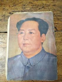 1951年10月1号中华人民共和国国庆纪念――毛泽东半身像
