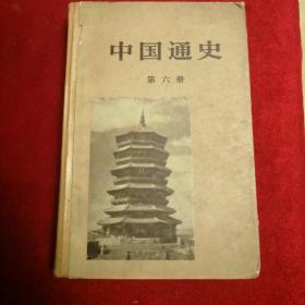 中国通史(第六册)硬精装