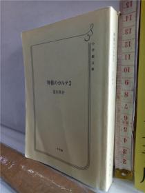 本书无外封皮 夏川草介 神様のカルテ3  日文原版64开文库版小说书小学馆