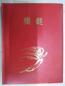 邮票册(179张)