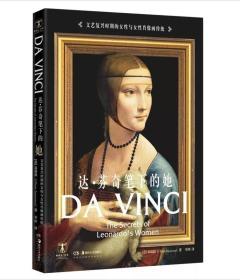达·芬奇笔下的她:Da Vinci: The Secrets of Leonardo's Women