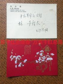抗日爱国将领,少将间谍,情报特工之父张振国贺卡有封套,封套地址是加拿大,详见描述。