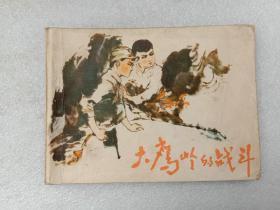 连环画 大鹰岭的战斗 湖北人民出版社 1980年1版1印