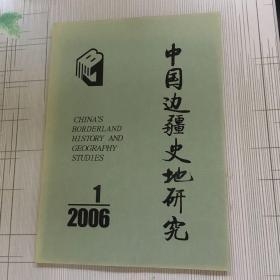 中国边疆史地研究 2006、1