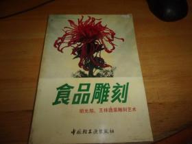 食品雕刻  胡光旭 王祥蔬菜雕刻艺术