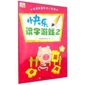 幸福新童年幼小衔接·快乐识字游戏2(下)