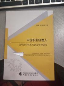 中国职业经理人信用评价体系构建及管理研究