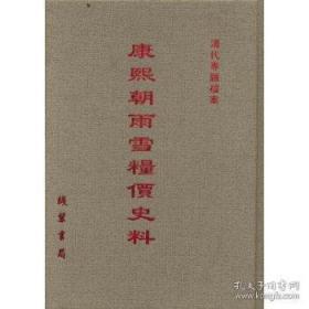 《康熙朝雨雪粮价史料》 全17册