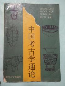 中国考古学通论 1991年一版一印